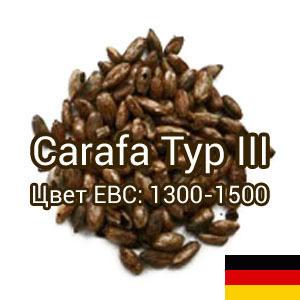 Солод жженый Carafa Typ III Weyermann